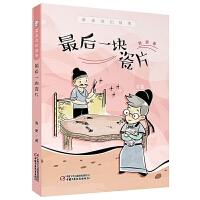 正版全新 萧袤奇幻故事・后一块瓷片