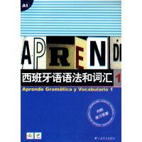 西班牙语语法和词汇.1(内附练习答案)