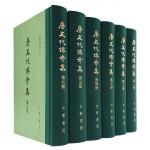 唐五代传奇集(全6册)