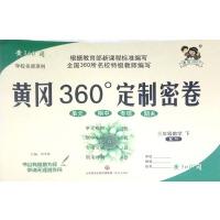 【爱尚】黄冈360°定制密卷 小学数学三年级 下册
