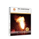 【正版全新直发】化学奖1981-2016 豆麦麦 9787536968875 陕西科学技术出版社