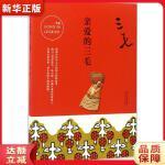 三毛全集08:亲爱的三毛 三毛 北京十月文艺出版社 9787530214794