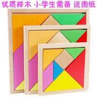 七巧板智力拼图拼板 儿童古典益智玩具小学生创意几何形状积木制