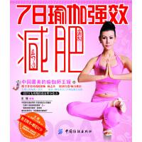 7日瑜伽强效减肥