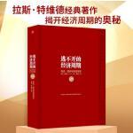 逃不开的经济周期(珍藏版)(300年的经济周期历史、人物、故事栩栩如生,关于经济周期的那些事儿,读这一本书就足够了!)