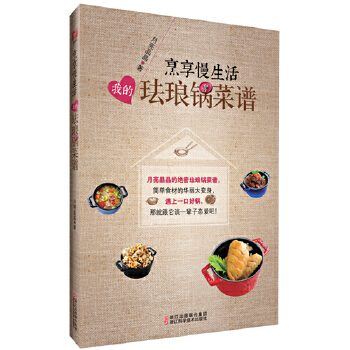 烹享慢生活:我的珐琅锅菜谱国内首本中式珐琅铸铁锅菜谱,让简单食材华丽大变身