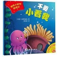 海洋小动物历险记――不要小看我