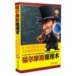 福尔摩斯推理术:培养你逻辑思维的321个侦探推理游戏(畅销4版)