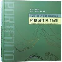 天津大学建筑设计规划研究总院风景园林院作品集 公园 滨水 广场 校园 风景旅游区 园林景观规划设计书