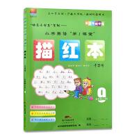 小学英语第1一课堂描红本手写体5五年级上册英语专用字帖沪教牛津