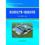 来自饲料生产第一线的技术问答 程宗佳,郝波 中国农业科学技术出版社 9787511610515
