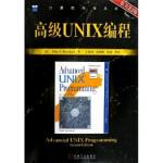 高级UNIX编程(原书第2版)[美] 洛奇肯德(Rochkind M.J.),王嘉祯,杨素敏,张斌 机械工业出版社97