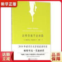 这样你就不会迷路 (法)莫迪亚诺,袁筱一 人民文学出版社 9787020115273