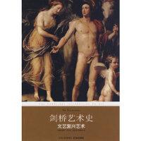 【二手书9成新】剑桥艺术史:文艺复兴艺术 莱茨 9787544707268 译林出版社