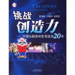 挑战创造力――中国头脑奥林匹克活动20年 陈伟新 9787544411936 上海教育出版社
