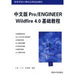 中文版Pro/ENGINEER Wildfire 4.0基础教程(高等学校计算机应用规划教材)