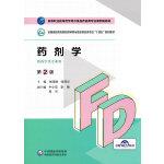 药剂学(第2版)(高等职业教育药学类与食品药品类专业第四轮教材)
