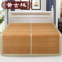 黄古林冬竹冰丝双面凉席1.8m床1.5米1.2加厚折叠夏季双人竹席子