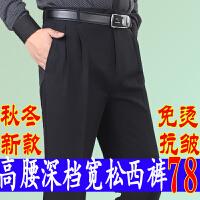 秋季男士西裤免烫中老年男裤宽松高腰直筒休闲中年黑色男西装裤