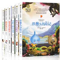 全套6册国际大奖儿童文学小说 新课标少儿图书7-9-10-12-15岁中小学生课外阅读书籍三四五六年级洋葱头历险记 吹