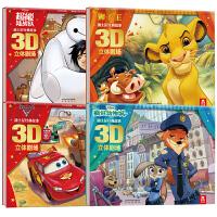 全新正版乐乐趣童书 迪士尼经典故事3D立体剧场 超能陆战队赛车总动员2狮子王疯狂动物城 亲子阅读图书 3-6岁儿童读物