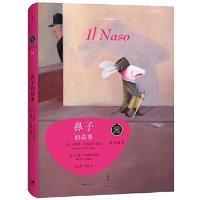 鼻子的故事 安德烈・卡米雷里 讲 上海人民出版社 9787208131576