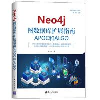 Neo4j 图数据库扩展指南 APOC和ALGO图数据库技术丛书 清华大学出版社 9787302555483俞方桦著 软