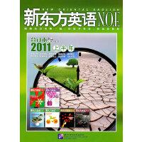 新东方英语2011上半年合订本(附mp3)