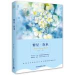 繁星・春水(教育部指定新课标必读名著)