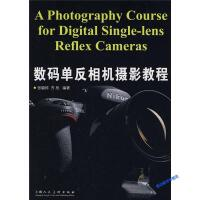数码单反相机摄影教程