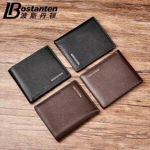 (可礼品卡支付)波斯丹顿男士钱包短款青年商务钱包头层牛皮休闲男式皮夹B3172123