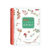 正版全新 时节之美+朱爱朝二十四节气自然笔记 (套装共2册 爱心树童书)