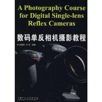 数码单反相机摄影教程张毓栋,齐欣9787532261611上海人民美术出版社