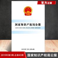 国家知识产权局公报 2019年第三期(总第43期) 知识产权出版社