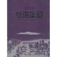 正版《【按需印刷】―威海年鉴2014》 作;威海市地方史志办公室 9787514414318 方志出版社