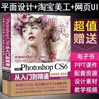 ps教程书籍PhotoshopCS6从入门到精通ps视频软件教材 书adobe pscs6平面设计pscc*美工图形图像
