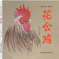 故事中国图画书:花公鸡(精装)