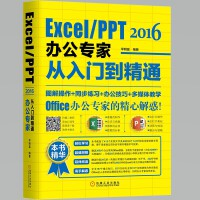Excel/PPT 2016办公专家从入门到精通