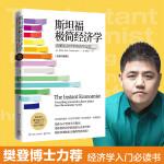 """斯坦福极简经济学(2020年全新升级版,""""后新冠时代""""必读的一本经济学入门书)"""