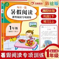 2021新版 一年级每日一篇暑假阅读课外阅读专项训练 适用于1升2年级 暑假作业天天练 开心教育