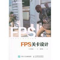 EPS关卡设计