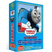 3D托�R斯DVD高清 托�R斯和朋友 10DVD 中英�p�Z 新版 �赢�片