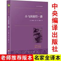 小飞侠彼得・潘(名家名译) 书籍 青少年学生版必读世界经典文学名著小说 中文全译本 学生必读课外名著