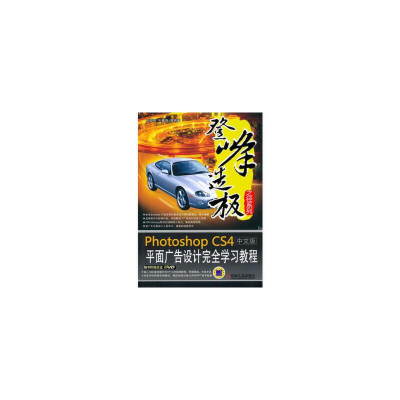 【二手95成新旧书】Photoshop中文版:平面广告设计完全学习教程——登峰选极之径系列(附赠光盘) 9787111314493 机械工业出版社