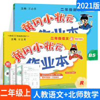 黄冈小状元二年级上作业本 小学二年级人教版语文+数学北师版全套2本单元测试考试卷子