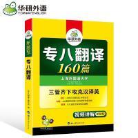 华研外语 2020专八翻译专项训练 新题型