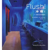 【正版直发】冲啊!――现代卫生间设计 (德)文茨-加勒著 9787112092048 中国建筑工业出版社