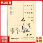 古诗词中的中华美德 方笑一 戎默 上海人民出版社9787208146396【新华书店 全新正版 品质无忧】