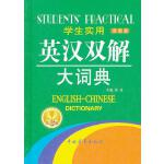 2012 学生实用英汉双解大词典(缩印本)第3版