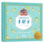大师名作绘本馆:小房子(精装 凯迪克金奖)